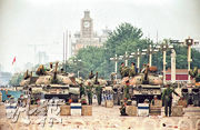 六四事件前後,英方一直留意北京的軍事動態,密件披露,1989年5月下旬,英方留意到解放軍部署全國多隊軍隊到北京附近戒備,文當時估計有10萬名士兵駐守北京範圍。(資料圖片)