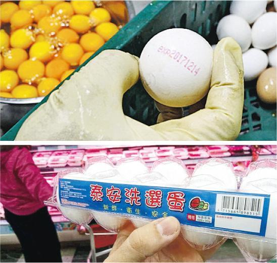 桃園市政府衛生局昨在搜查中發現製作蛋液所用的蛋,過期日為12月14日(上圖)。下圖為市面出售的泰安洗選蛋。(中央社/網上圖片)