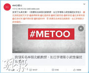 舉報人羅茜茜周一貼文舉報被前博士副導師陳小武性騷擾,成為內地2018年首宗「#我也是」事件。(網上圖片)