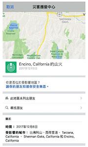 2017年12月因美國南加州山火啟動的facebook「災害應變中心」頁面。
