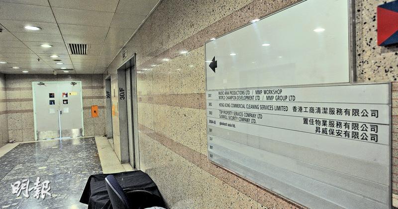本報根據公司註冊資料,上周四到香港工商清潔服務有限公司位於荃灣有線電視大樓的註冊地址,被電梯大堂站崗的保安攔住,記者未能接近辦公室。(樊銳昌攝)