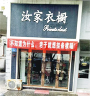 寧波當局指,服裝店掛起的橫額違規,後全部拆走。(網上圖片)