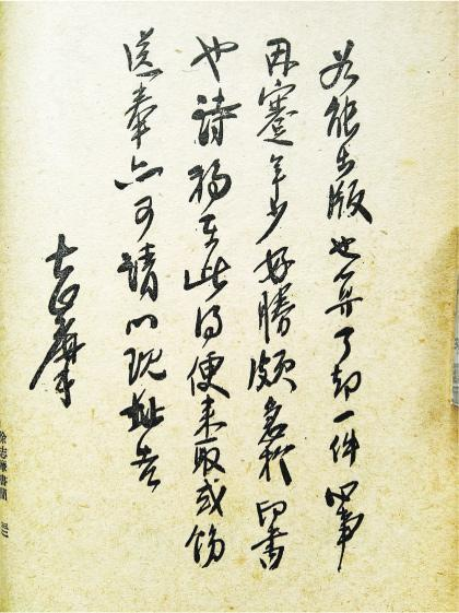 徐志摩手迹(圖:陳子善)