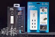 消委會測試市面上16款USB充電器樣本,發現兩款充電器的外殼物料耐熱及阻燃能力不理想,於安全測試中未達標,包括「日本剛MEC」 (左)及「ELPA」(右)充電器。(馮凱鍵攝)