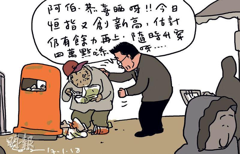 https://fs1.mingpao.com/education/20180117/s00012/01ea2800be5c20c539efe0ddeb46c53c.jpg