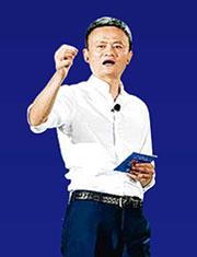 阿里巴巴集團旗下購物網站覆蓋全球多個地區,冀助「中國製造」走向「中國創造」。圖為集團董事局主席馬雲。