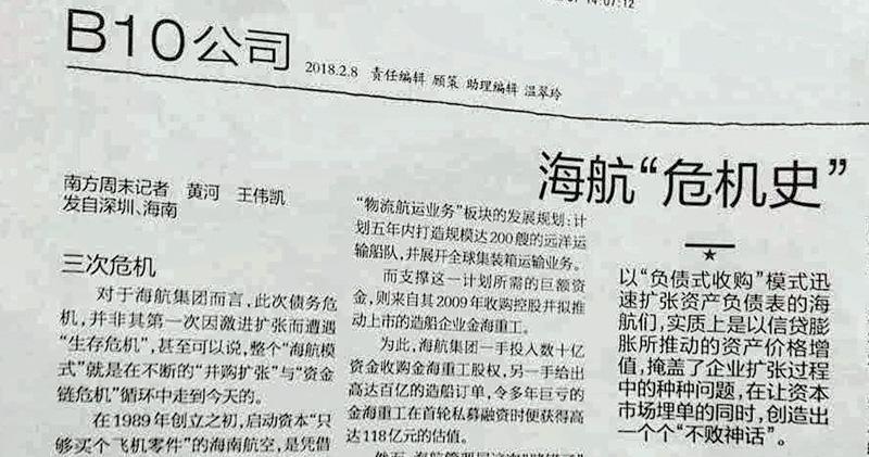 網上流傳的《南方周末》版樣顯示,在2月7日下午,相關報道已被安排刊登於B9、B10兩個版面。(網上圖片)