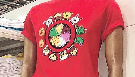 大馬販售的12生肖T恤,犬、豬分別以代表文字「戌」、「亥」代替圖像。(網上圖片)