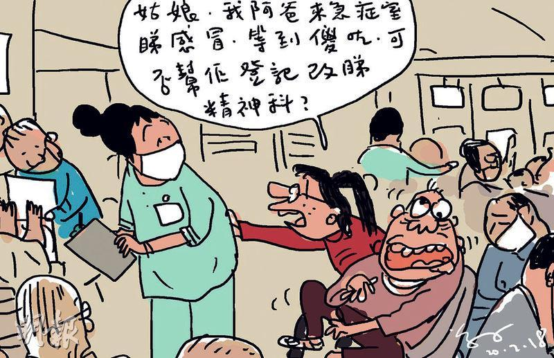 尊子漫畫 急症室求診者回升 傷手指威院等12小時