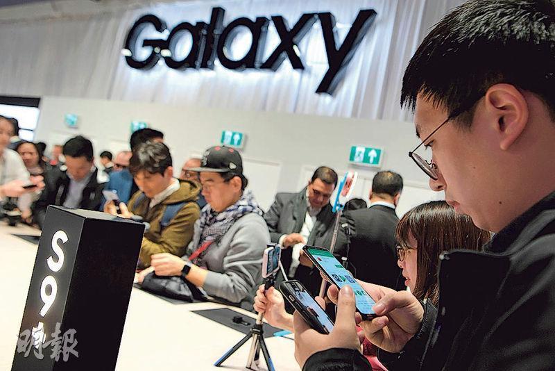 三星周日在MWC大會正式開幕前發表S9和S9+手機,不少消費者在會場試玩手機。(法新社)