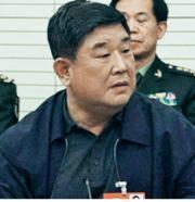 統戰部前副部長全哲洙
