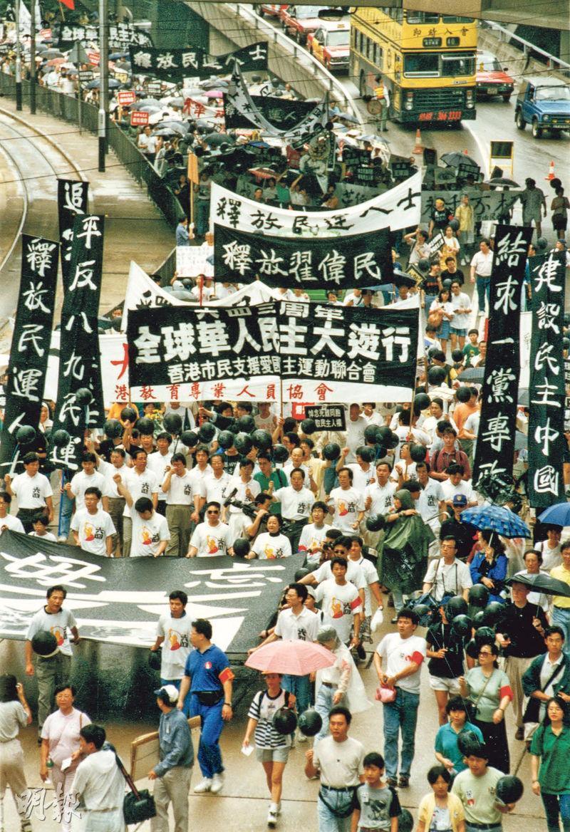 1992年5月31日,支聯會舉行六四事件3周年遊行,當時有近萬名市民參加,並高舉直幡展示支聯會綱領﹕釋放民運人士、平反八九民運、結束一黨專政、建設民主中國。(資料圖片)