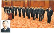 國務院各部部長、委員會主任、人行行長、審計長,集體作憲法宣誓。傅政華(前排左三及小圖)升任司法部長。(中新社)