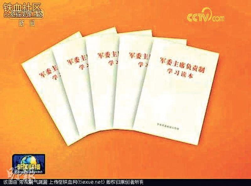 《軍委主席負責制學習讀本》上月底起印發全軍。(央視畫面)