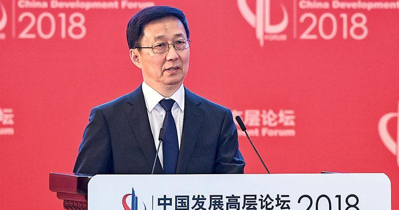 中國發展高層論壇2018年年會昨日在北京釣魚台國賓館開幕,國務院副總理韓正出席開幕禮並致辭。(中新社)