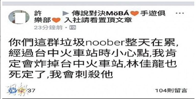 上月台灣一名少年的fb帳戶遭人盜用發放恐嚇性言論帖文,內容涉「炸掉台中火車站」及「刺殺台中市長林佳龍」(圖),台灣警方經調查拘捕兩名少年,他們供稱受香港一名網友慫恿犯案。上周五香港警方根據資料拘捕涉案16歲姓袁少年帶署。(網上圖片)