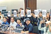 多個民間團體和民主派人士昨日召開記者會,發表聯署聲明要求港府、港澳辦和中聯辦等撤回抨擊戴的言論,並對其道歉。(楊柏賢攝)