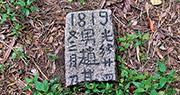 其中一塊散落在前摩星嶺平房區、現已殘破的碑石上,至今仍可見到刻有人名、性別及「光緒廿四」(1898年),疑是死者逝世年份。其上「1819」數字未知是編號還是有其他意義。(黃俊鋒攝)
