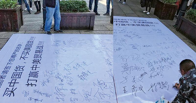 美國對中國發動貿易戰,令內地民眾的反美情緒開始升溫。昨日網上流傳的相片顯示,福建福州有市民在街頭徵集民眾簽名,簽名橫額寫有「買中國貨,不買美國貨」。(網上圖片)