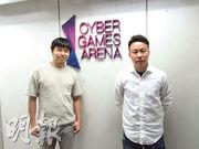 CGA行政總裁周啟康(左)及營運總監李嘉俊(右)表示,他們從早年需要逐步尋找贊助商,到今日獲品牌商甚至地產商主動垂青,反映電競行業存在商機。(陳偉燊攝)