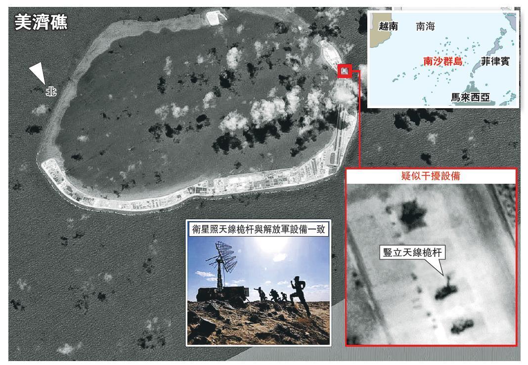 根據美國商用衛星公司「數字地球」上月拍攝的照片顯示,在南海美濟礁上有一個帶天線的干擾裝置。該電子干擾設備與解放軍目前使用的設備一致。(網上圖片)
