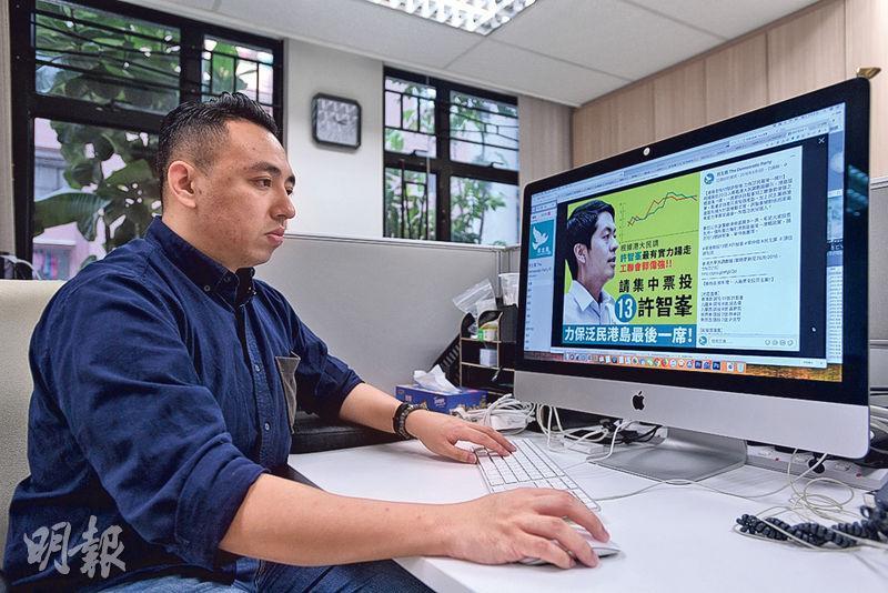 民主黨創意媒體部委員黎敬瑋表示,facebook去年中實施新措施調低非廣告帖文的自然接觸率後,該黨帖文對用戶的接觸率大幅下降,該黨計劃減少使用facebook宣傳。(鄧宗弘攝)