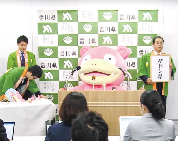 日本香川縣政府於愚人節宣布任命《寵物小精靈》角色「呆呆獸」為縣知事,並改名為「呆呆獸縣」,藉搞笑噱頭宣傳。(網上圖片)