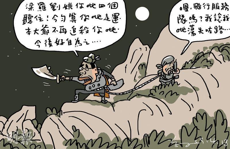 尊子漫畫 行管會棄追討DQ4人薪津 梁君彥:訟費未必符合公帑原則