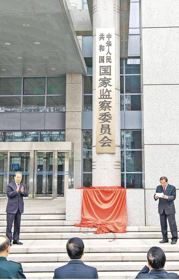 中紀委書記趙樂際(左)和中紀委副書記、國家監察委主任楊曉渡(右)早前出席國家監察委揭牌儀式。