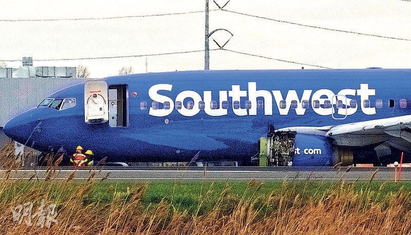 出事的西南航空客機
