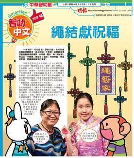 2018年4月20日 智叻中文Smarties'