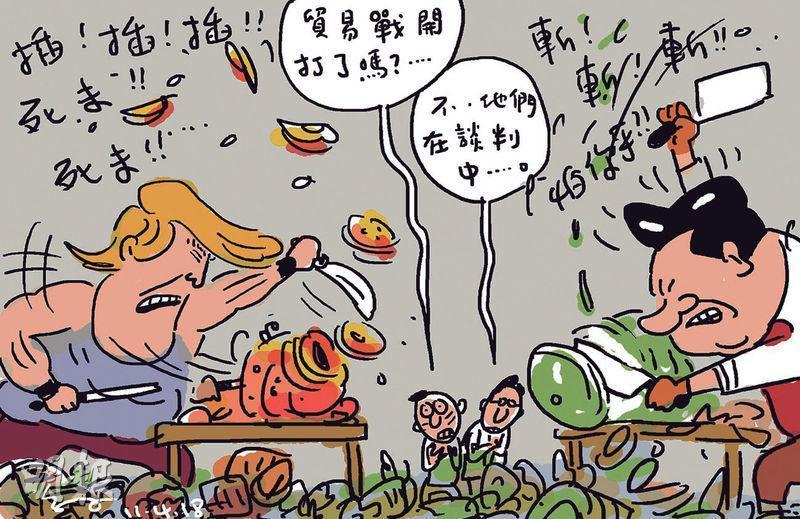 (資料來源:〈尊子漫畫〉,《明報》,2018.04.11)