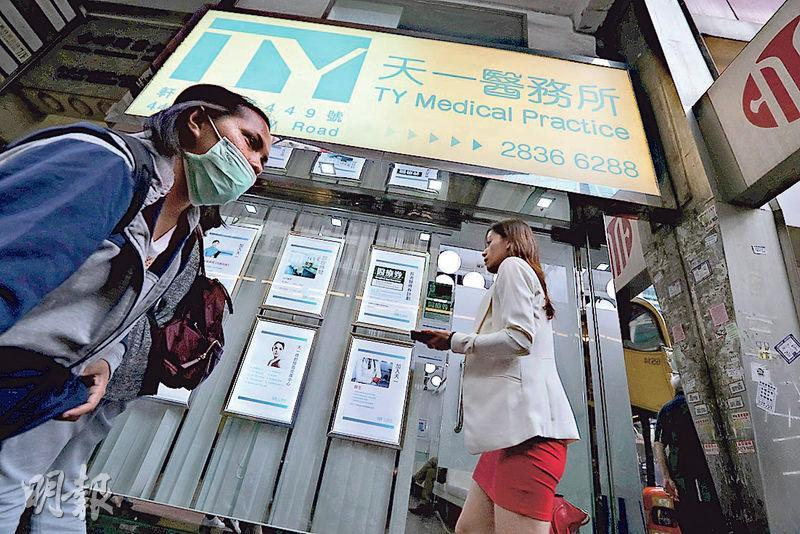 一名曾獨自到訪泰國的外籍男子近日確診麻疹,月中開始出現發燒、眼紅及出疹等病徵,曾兩度到銅鑼灣「天一醫務所」求診,20名在診所與他有接觸的人士需接受醫學監察,暫未有人出現病徵。(李紹昌攝)