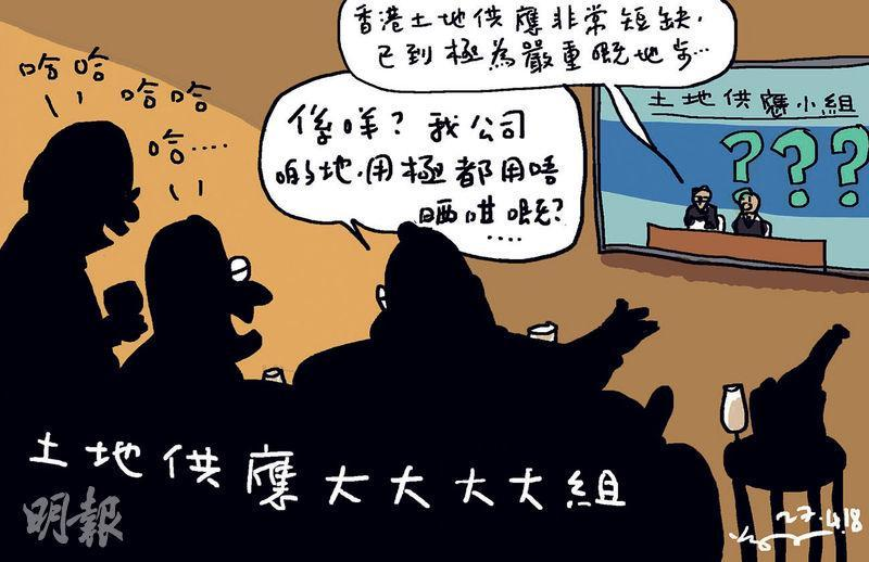 尊子漫畫 土地供應大辯論 黃遠輝:解土地荒沒有無痛選項