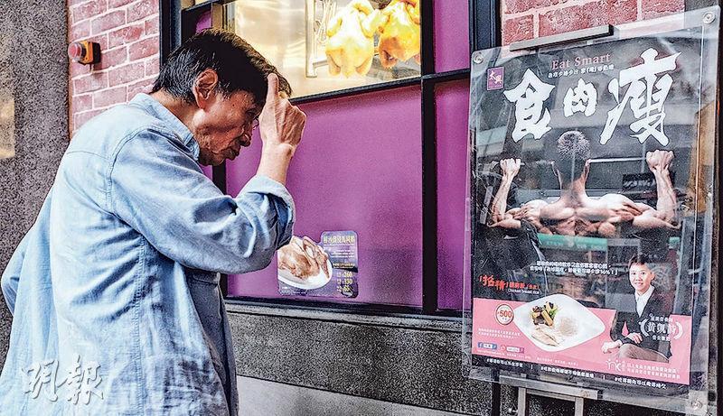 衛生署目標在2025年令港人減鹽三成,並要制止肥胖問題上升,同步有食肆推出「去皮」燒味飯。(曾憲宗攝)