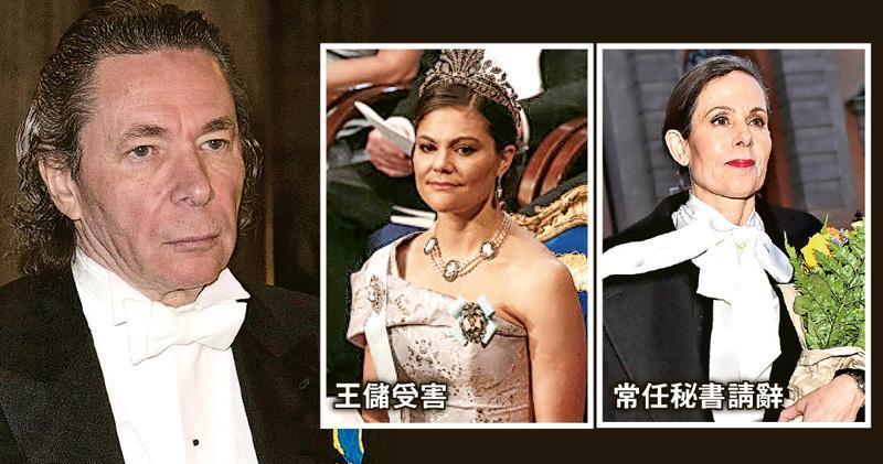 多名女子指控曾經遭阿爾諾(左)性侵,令瑞典學院捲入性醜聞風波,其中包括女王儲維多利亞(中)。瑞典學院常任秘書達尼烏斯(右)因為不滿學院處理性醜聞而辭職。(網上圖片/法新社)