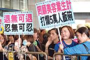 香港美容從業聯會昨早到立法會外請願,反對就冷靜期立法。立法會議員邵家輝及葛珮帆其後表示會協助聯會就事件繼續向政府表達意見。(鄧宗弘攝)