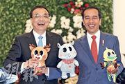 李克強(左)與印尼總統佐科(右)手持2018年雅加達亞運會吉祥物花鹿阿東(左起)、犀牛卡卡和天堂鳥賓賓的公仔合影,開懷大笑。李克強今晚將離開印尼前往日本。(路透社)
