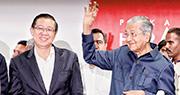 馬來西亞新首相馬哈蒂爾(右)昨日與獲任命為財政部長的民主行動黨秘書長林冠英(左)一起出席記者會。(新華社)
