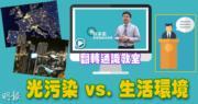 翻轉通識教室:光污染 vs. 生活環境