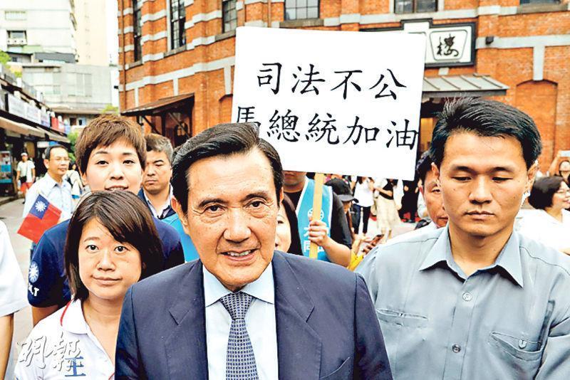 馬英九(前)昨日出席活動後稱會上訴到底,有國民黨的支持者在旁舉牌聲援。(路透社)