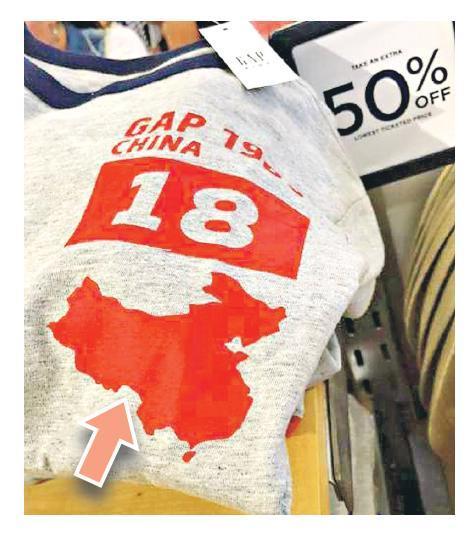 時裝品牌GAP遭揭發一款T恤所印中國地圖不完整,刪減了台灣,及有爭議的藏南(箭嘴示)、阿克賽欽等。(網上圖片)