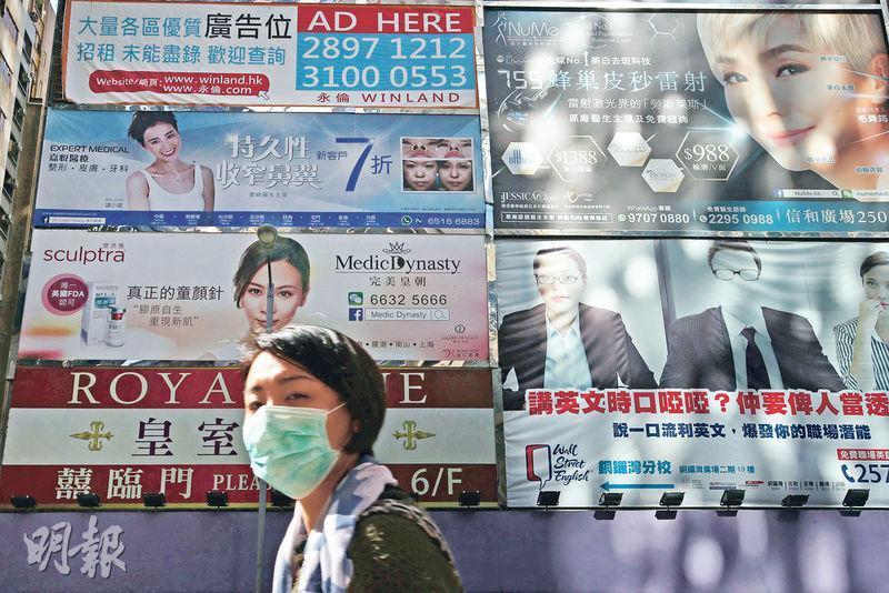 美容療程的廣告隨處可見,美麗背後卻存在監管不足的問題,可能危及想「變靚啲」市民安全。