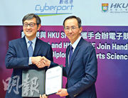 數碼港行政總裁任景信(左)昨與HKU  SPACE院長李經文(右)簽署合作,宣布推出「電子競技科學文憑」課程,下月起招生。(劉焌陶攝)
