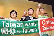 未獲世界衛生大會(WHA)邀請出席,台灣衛生福利部部長陳時中(中)昨在會場外召開記者會抗議。(法新社)