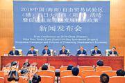 海南省政府20日召開新聞發布會,宣布啟動自貿區(港)百日大招商。(中新社)