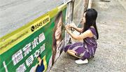 退出眾志嘅袁嘉蔚𠵱家喺田灣做地區工作,話「自己banner自己掛」。(袁嘉蔚facebook圖片)