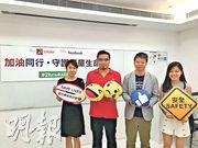 「加油香港基金」與facebook合作推行「加油同行」守護學童生命劇場計劃,透過邀請過來人及專家與學生互動,探討預防自殺、欺凌和仇恨言論等課題。圖為輔導心理學家鄭雅心(左起)、「加油香港基金」創辦人兼主席周佩波、facebook香港及台灣公共政策總監陳澍,以及昨日在記者會上分享相關經驗的大學生孫子晴。(陳嘉詠攝)