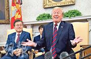 美國總統特朗普(右)周二在與韓國總統文在寅(左)會談前,暗示中國國家主席習近平影響金正恩改變對美國的態度。(法新社)