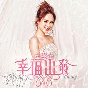 阿嬌的新歌《幸福出發》,跟歌迷分享她結婚的喜悅。(網上圖片)